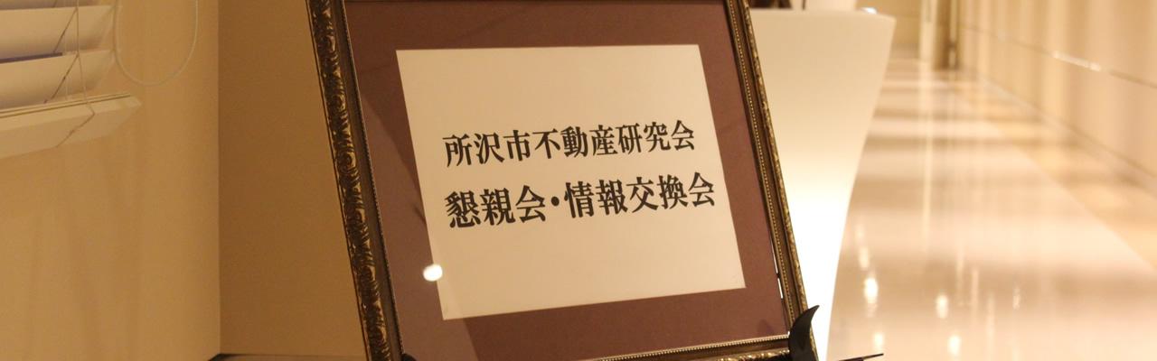 所沢市不動産研究会