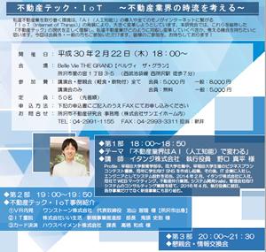 2018年2月22日 所沢市不動産研究会講演会